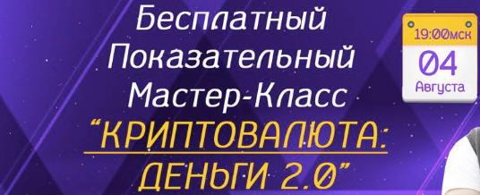 http://picterzone.ucoz.ru/INFO/vebnar/VZubov/Webnr_crypto2.jpg