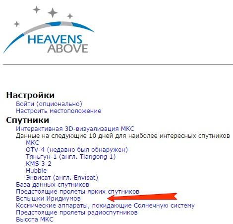 http://picterzone.ucoz.ru/SKY/menuIridium.jpg