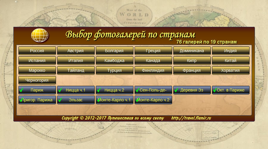 http://picterzone.ucoz.ru/TRVL/FGal/travel_fgal_menu.jpg