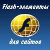 Flash-элементы для сайтов и блогов. Форум разработчиков
