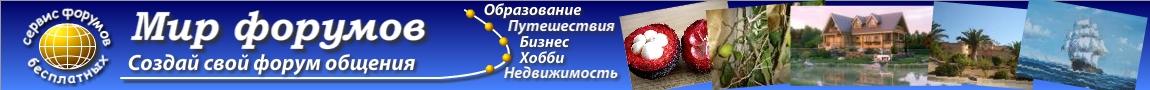 Сервис бесплатных форумов